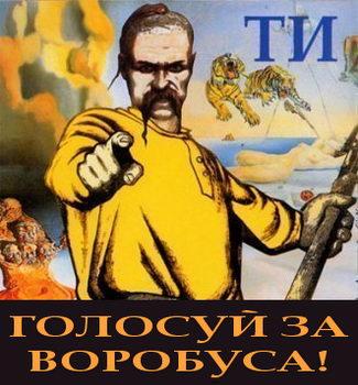 Воробус - наш президент