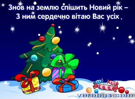 Новорічне привітання від Воробуса