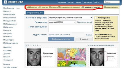 Відкритки ВКонтакте