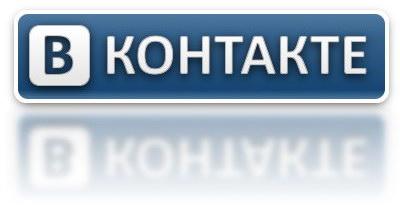 Програми В Контакте