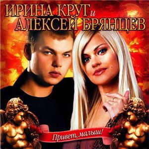 Ірина Круг і Олексій Брянцев