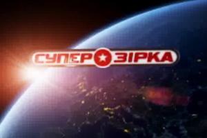 Проект Суперзірка у Львові