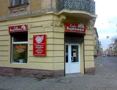 Кафе Вареники
