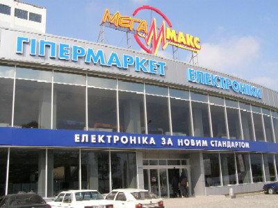 МегаМакс у Львові
