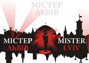 Містер Львів- 2010