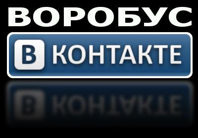 Воробус В Контакті