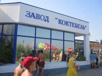 Завод Коктебель