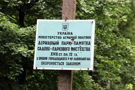 палац оточує парк, який охороняється законом :)