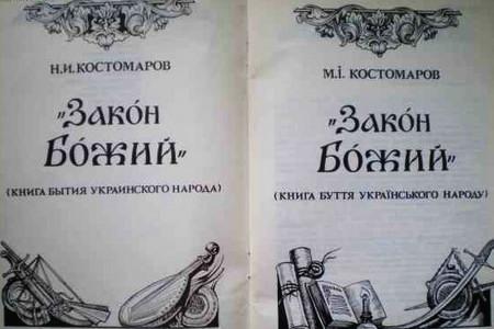 Микола Костомаров - Закон Божий