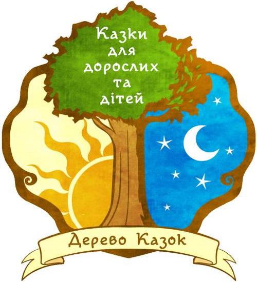 Проект «Дерево Казок» - казки для дорослих та дітей