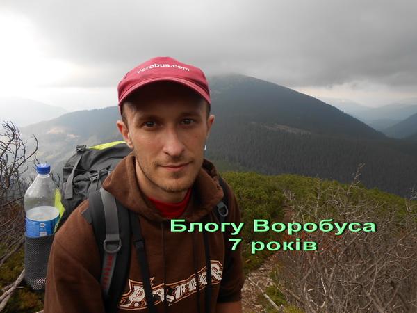 Блогу Воробуса - 7 років