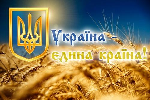 Україна - Єдина