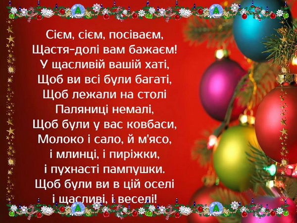 Посівання на Старий Новий рік