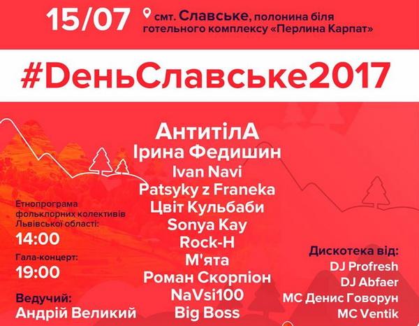 Славське-2017