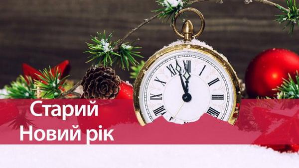 Старий Новий рік