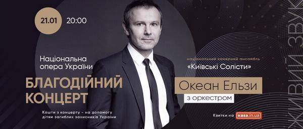 Концерт Океан Ельзи