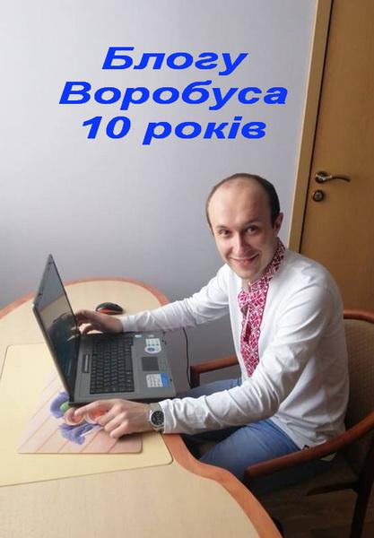 10 років блогу