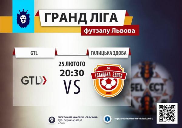 Зіграємо проти GTL