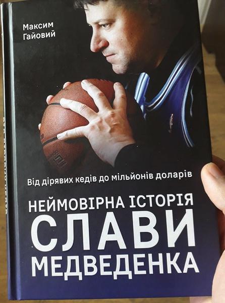 Слава Медведенко