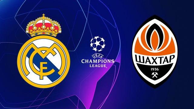 Реал Мадрид - Шахтар