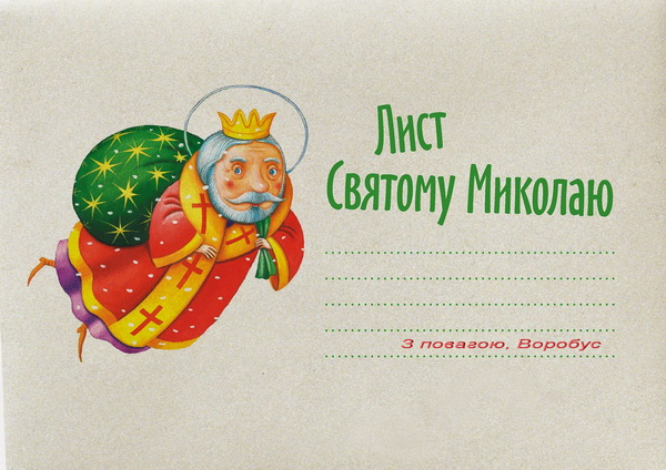 Лист до Миколая