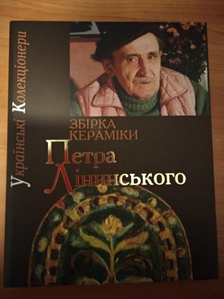 Подарована книга